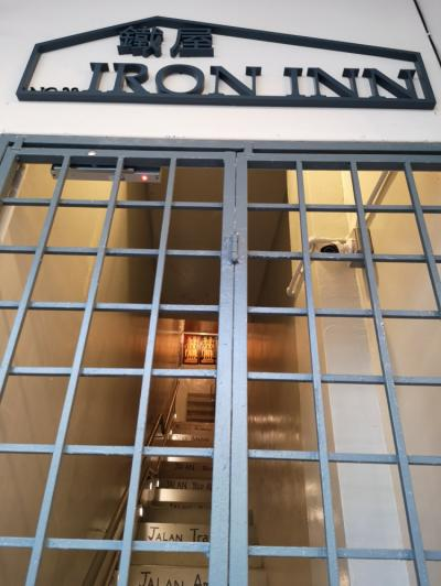 Hostelek és Ifjúsági Szállások - Iron Inn Hostel